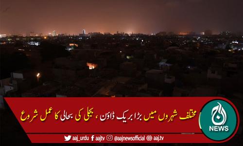 ملک بھر میں بجلی کے بڑے  بریک ڈاؤن کے بعد مرحلہ وار بحالی کا آغاز