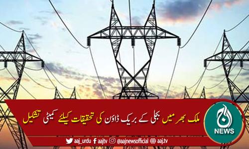 بجلی کے بریک ڈاؤن کی تحقیقات کیلئے کمیٹی تشکیل