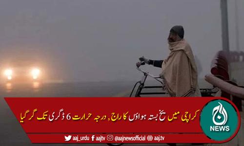 کراچی میں یخ بستہ ہواؤں کا راج، درجہ حرارت 6 ڈگری ریکارڈ