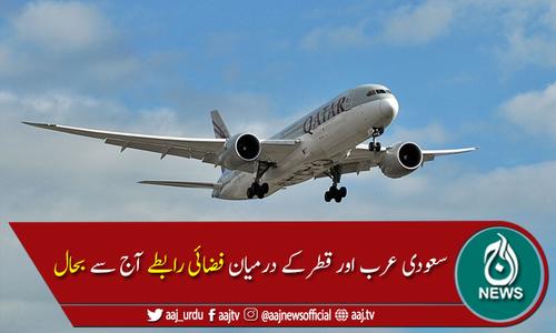 سعودی عرب،قطر کے درمیان فضائی آمد و رفت آج سے شروع