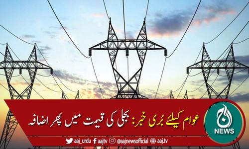نیپرا کی بجلی کی قیمت 1 روپے 6 پیسے فی یونٹ مہنگی کرنےکی منظوری
