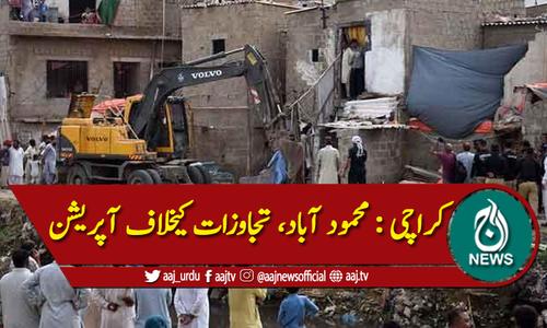 کراچی: محمود آباد ، تجاوزات کیخلاف آپریشن