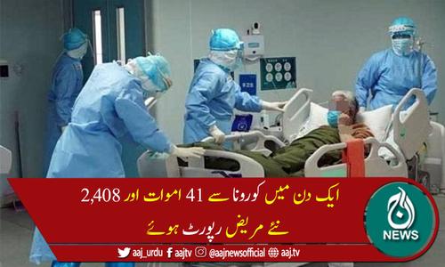 پاکستان میں کورونا کیسز کی تعداد506,701 ہوگئی، 10,717افرادجاں بحق