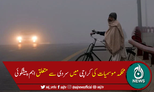 کراچی میں سردی کی شدت میں کمی کا امکان، درجہ حرارت 14ڈگری ریکارڈ
