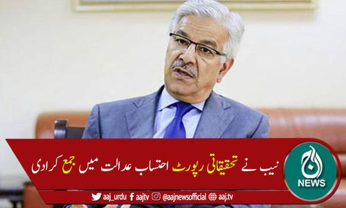 نیب نے خواجہ آصف کی 10 کمپنیوں میں انویسٹمنٹ اور شیئرز کا پتا لگا لیا