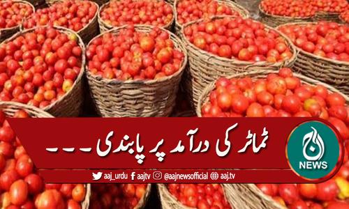 ٹماٹر کی درآمد پر پابندی کا مطالبہ
