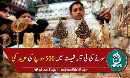 سونے کی فی تولہ قیمت میں 500 روپے کی مزید کمی