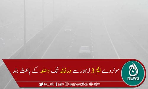 پنجاب شدید دھند کی لپیٹ میں، موٹروے ایم3 لاہور سے درخانہ تک بند