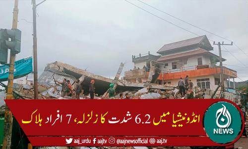 انڈونیشیا میں 6.2 شدت کا زلزلہ،متعددعمارتیں گرگئیں، 7افراد ہلاک