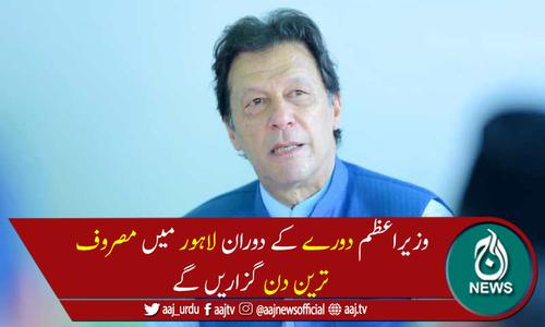 وزیراعظم عمران خان آج ایک روزہ دورے پر لاہور جائیں گے