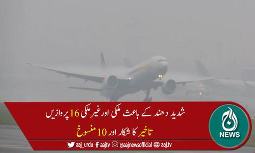 لاہور: علامہ اقبال انٹرنیشنل ایئرپورٹ پر دھند، فضائی آپریشن متاثر