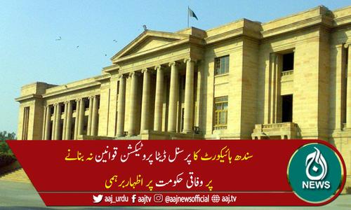 سندھ ہائیکورٹ کا پرسنل ڈیٹا پروٹیکشن قوانین نہ بنانے پر وفاق پر اظہاربرہمی