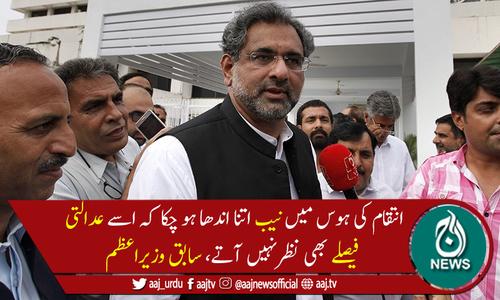 شاہد خاقان عباسی نے نیب کوبند کرنے کا مطالبہ کردیا