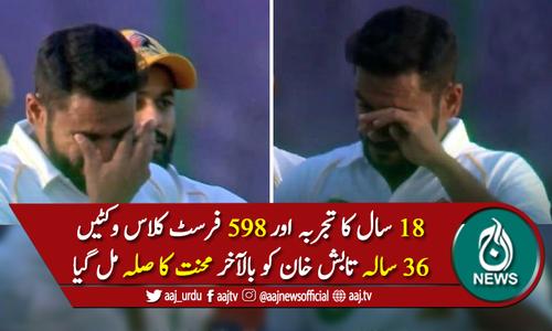 تابش خان کو بلآخر 18 سال کی محنت کا صلہ مل گیا