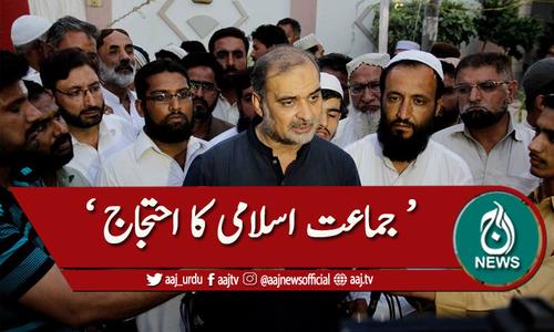 حق دو کراچی کو تحریک، جماعت اسلامی کا احتجاج