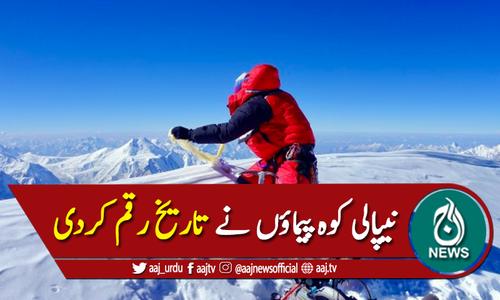 کوہ پیماؤں نے پہلی بار موسم سرما میں کے ٹو سر کرکے تاریخ رقم کردی