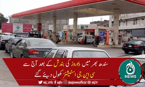 کراچی سمیت سندھ بھر میں آج سے سی این جی اسٹیشنز کھل گئے