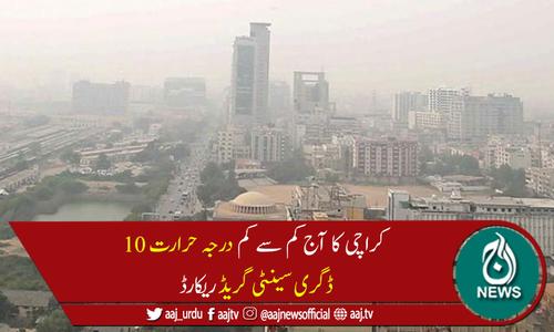 کراچی میں سردی کی شدت کم، درجہ حرارت 10 ڈگری سینٹی گریڈ ریکارڈ