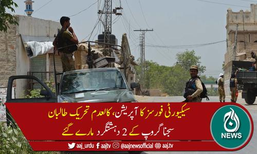 جنوبی وزیرستان میں سیکیورٹی فورسز کا آپریشن ،2 دہشتگرد ہلاک