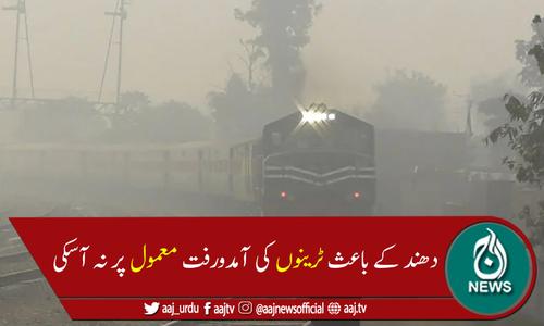 کراچی آنے والی ٹرینیں دھند کے باعث 3 سے 9 گھنٹے تاخیر کا شکار