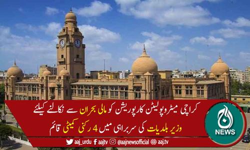 وزیر اعلیٰ سندھ نے کے ایم سی کومالی بحران سےنکالنے کیلئے کمیٹی قائم کردی