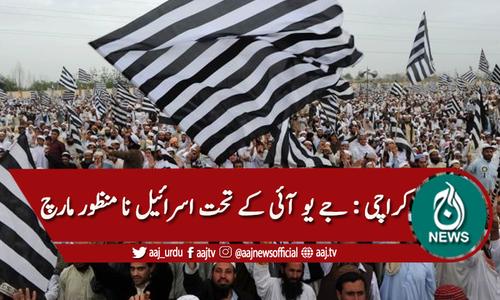 کراچی : جے یو آئی کے تحت اسرائیل نا منظور ملین مارچ