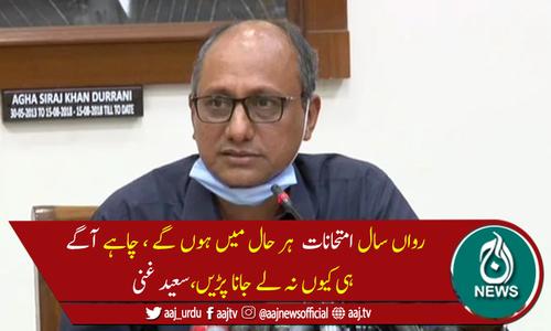 اس سال بچوں کو بغیر امتحان پروموٹ نہیں کیاجائے گا،وزیر تعلیم سندھ