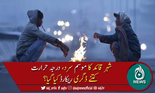 کراچی میں سردی کی لہر برقرار، درجہ حرارت 8 ڈگری ریکارڈ