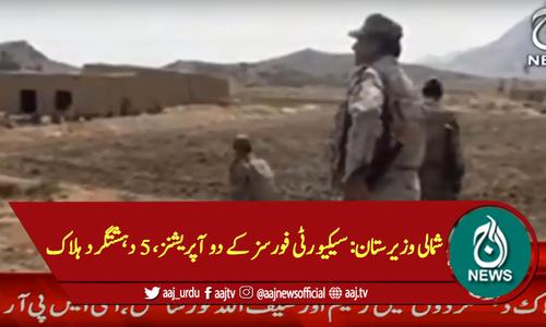 شمالی وزیرستان: سیکیورٹی فورسز کے دو آپریشنز، 5 دہشتگرد ہلاک