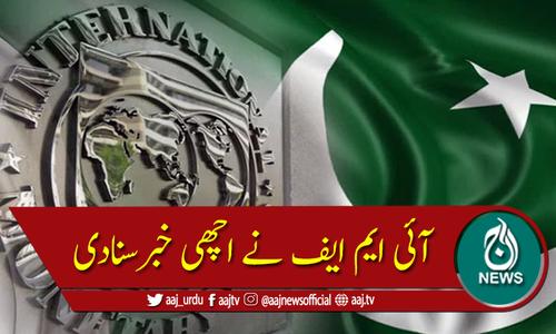 رواں مالی سال پاکستان کی معاشی ترقی 1.5 فیصد رہنے کی توقع