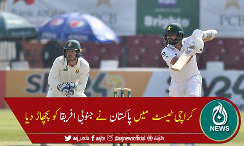 پہلے ٹیسٹ میں پاکستان  نے جنوبی افریقا کو7وکٹوں سے شکست دے دی