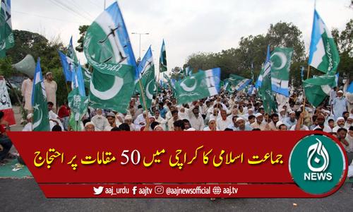 جماعت اسلامی آج کراچی میں 50 مقامات پر احتجاج کریگی