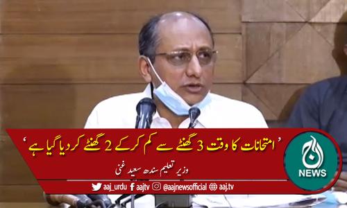 'سندھ میں امتحانات کا وقت 3 گھنٹے سے کم کرکے 2 گھنٹے کردیا گیا'