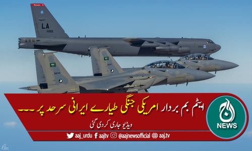 ایٹم بم بردارامریکی جنگی طیارے ایرانی سرحد پر پہنچ گئے،ویڈیو جاری