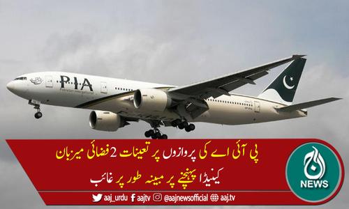 کینیڈاجانے والی پی آئی اے کی پروازوں پرتعینات 2فضائی میزبان غائب