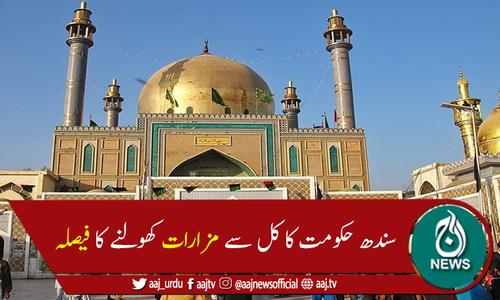 سندھ حکومت کا کل سے زائرين کیلئے مزارات کھولنے کا فیصلہ