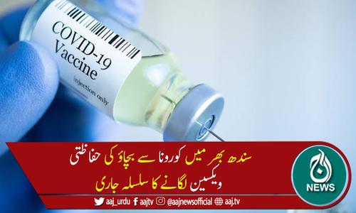 سندھ میں 2روز میں 4684 فرنٹ لائن ورکرز کو کورونا ویکسین لگائی گئیں