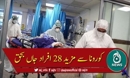 پاکستان:  ملک بھر میں کورونا کے 1286 نئے مریض