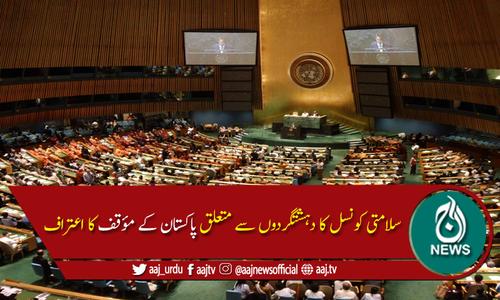 اقوام متحدہ کی جانب سے دہشت گردوں کیخلاف پاکستان کی کارروائیوں کا اعتراف