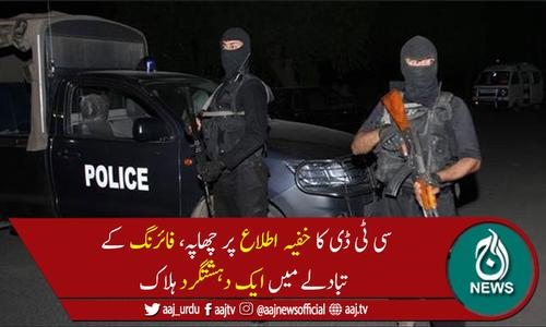 کراچی میں سی ٹی ڈی کی کارروائی،فائرنگ کے تبادلے میں ایک دہشتگرد ہلاک