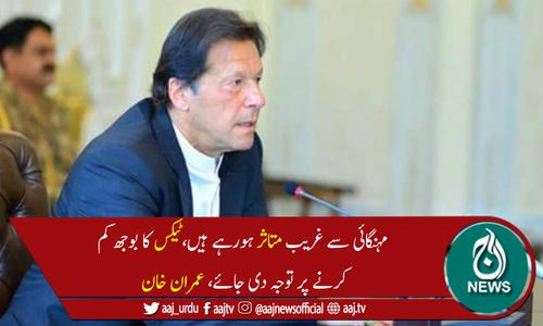غریب  عوام کو ریلیف فراہم کرنا اولین ترجیح ہے،وزیراعظم عمران خان