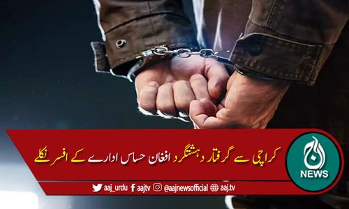 """کراچی سے گرفتار دہشتگرد """"افغان حساس ادارے"""" کے افسر نکلے"""
