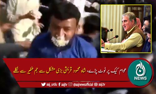 عوام شاہ محمود کے کیک پر ٹوٹ پڑے، ویڈیو وائرل
