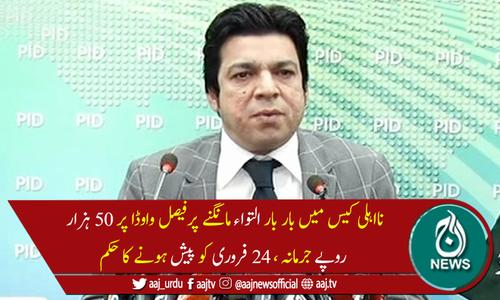 نااہلی کیس: الیکشن کمیشن نے فیصل واوڈاپر50ہزار روپے جرمانہ کردیا