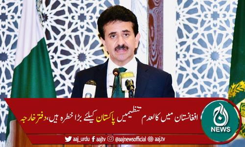 افغان زمین پاکستان کیخلاف استعمال نہیں ہونی چاہیئے، دفترخارجہ
