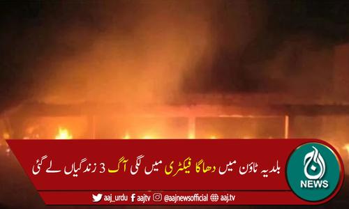 کراچی میں دھاگا فیکٹری میں آگ لگنے سے 3 مزدور جھلس کر جاں بحق