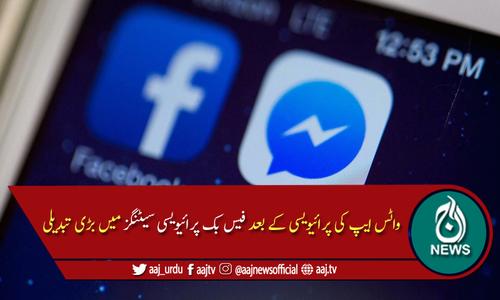 واٹس ایپ کے بعد فیس بک پرائیویسی سیٹنگز میں بڑی تبدیلی