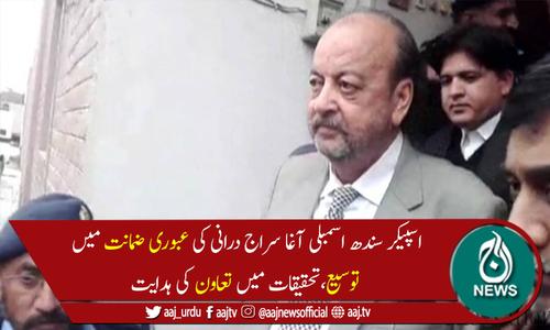 سندھ ہائیکورٹ نے آغا سراج درانی کی عبوری ضمانت میں توسیع کردی