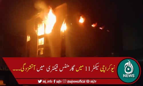 کراچی: گارمنٹس فیکٹری میں آتشزدگی، لاکھوں روپے کا نقصان