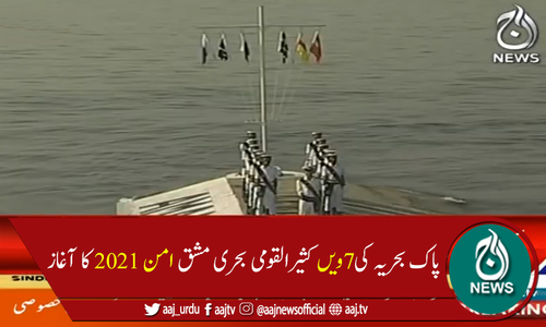 پاک بحریہ کی 7ویں کثیر القومی بحری مشق امن 2021 کا آغاز